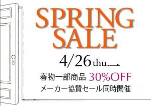 春物セール